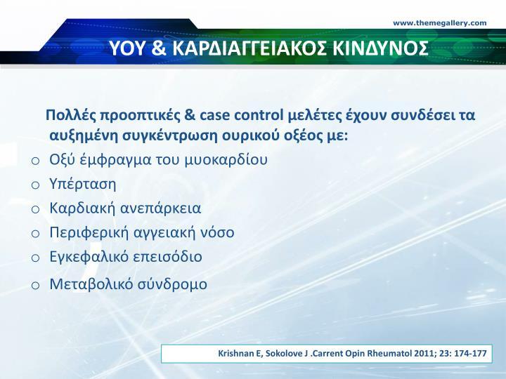 ΥΟΥ & ΚΑΡΔΙΑΓΓΕΙΑΚΟΣ ΚΙΝΔΥΝΟΣ