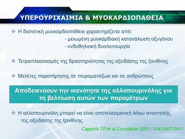 ΥΠΕΡΟΥΡΙΧΑΙΜΙΑ & ΜΥΟΚΑΡΔΙΟΠΑΘΕΙΑ