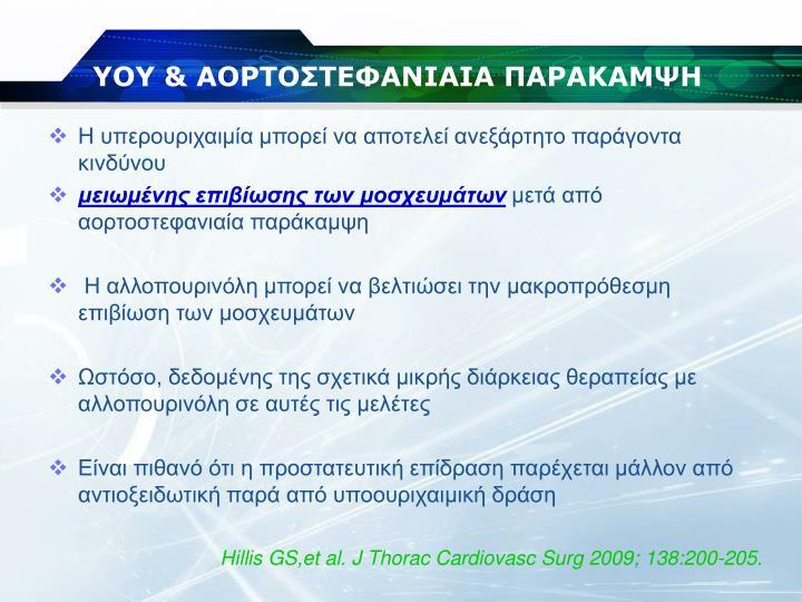 ΥΟΥ & ΑΟΡΤΟΣΤΕΦΑΝΙΑΙΑ ΠΑΡΑΚΑΜΨΗ