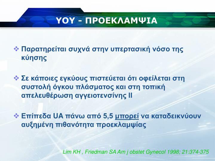 ΥΟΥ - ΠΡΟΕΚΛΑΜΨΙΑ