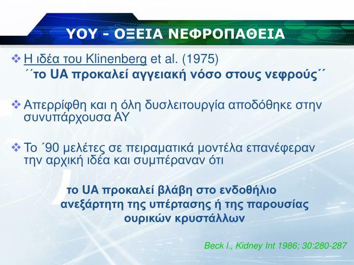 ΥΟΥ - ΟΞΕΙΑ ΝΕΦΡΟΠΑΘΕΙΑ