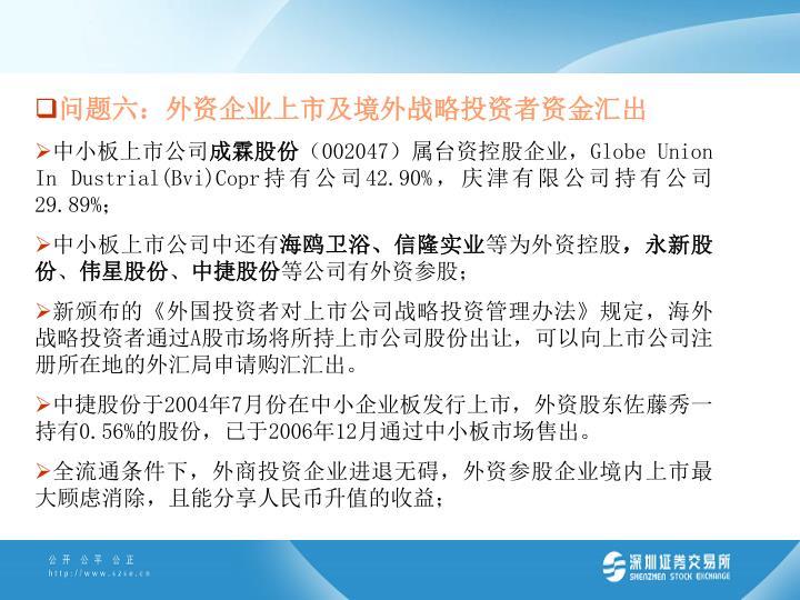 问题六:外资企业上市及境外战略投资者资金汇出