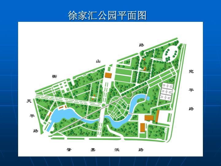 徐家汇公园平面图