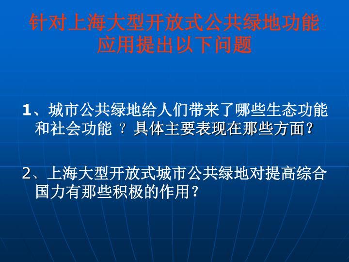 针对上海大型开放式公共绿地功能应用提出以下问题