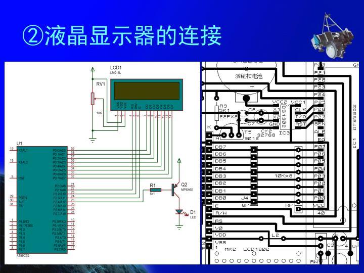②液晶显示器的连接