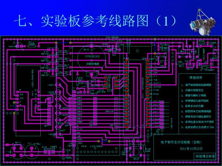 七、实验板参考线路图(