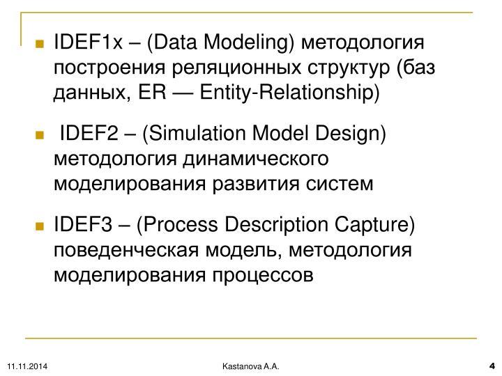 IDEF1x  (Data Modeling)