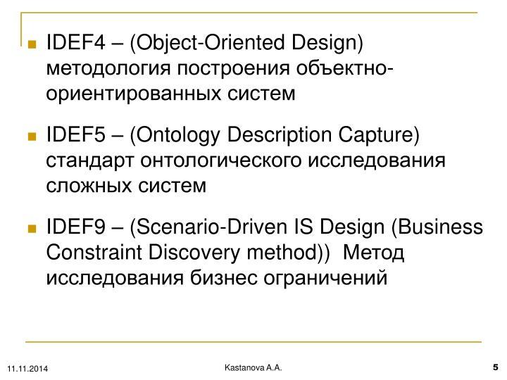 IDEF4  (