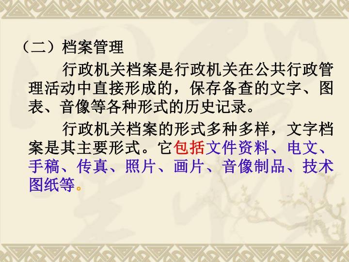 (二)档案管理