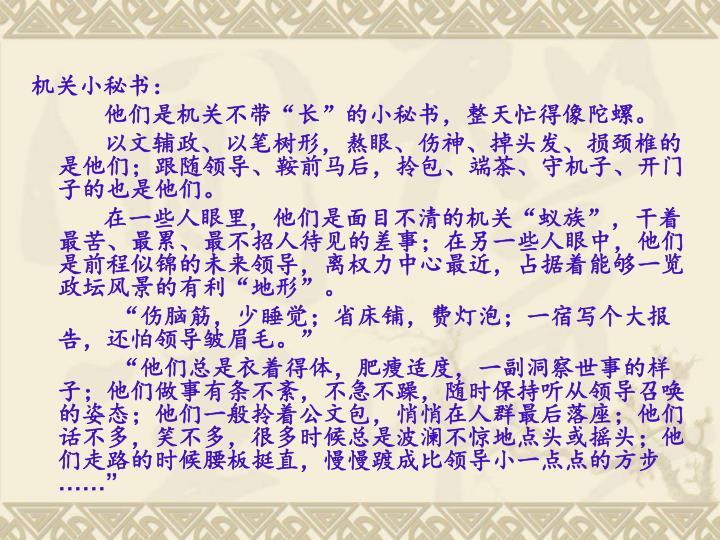 机关小秘书: