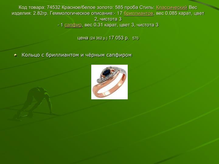 Код товара: 74532 Красное/белое золото: 585 проба Стиль: