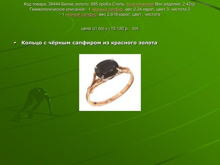 Код товара: 38444 Белое золото: 585 проба Стиль: