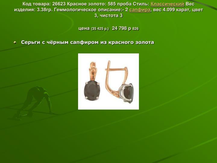 Код товара: 26623 Красное золото: 585 проба Стиль: