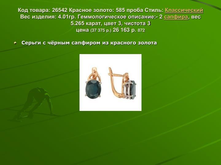 Код товара: 26542 Красное золото: 585 проба Стиль: