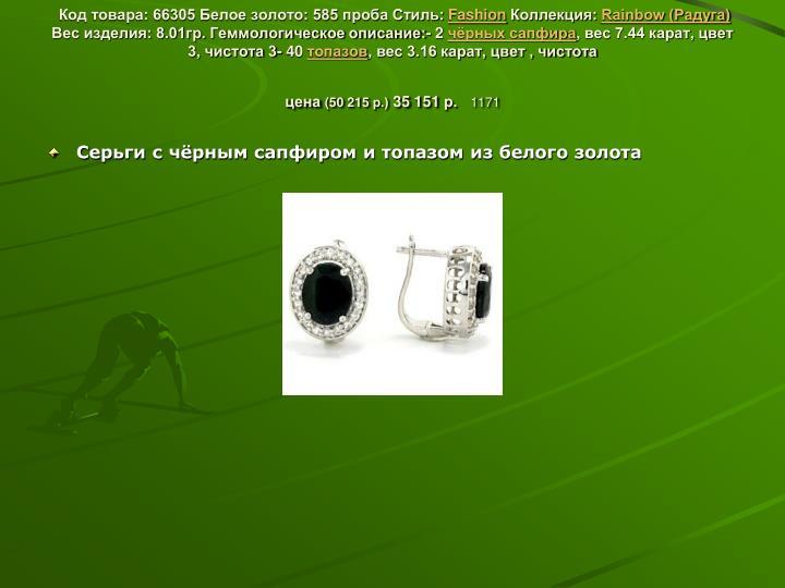 Код товара: 66305 Белое золото: 585 проба Стиль: