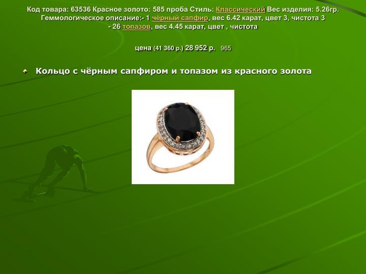 Код товара: 63536 Красное золото: 585 проба Стиль: