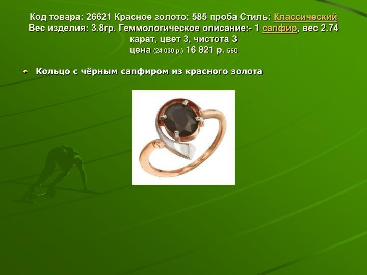 Код товара: 26621 Красное золото: 585 проба Стиль: