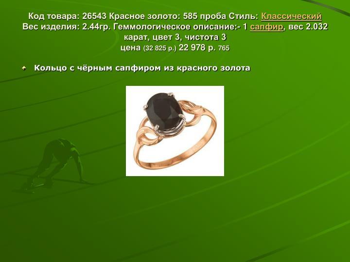 Код товара: 26543 Красное золото: 585 проба Стиль: