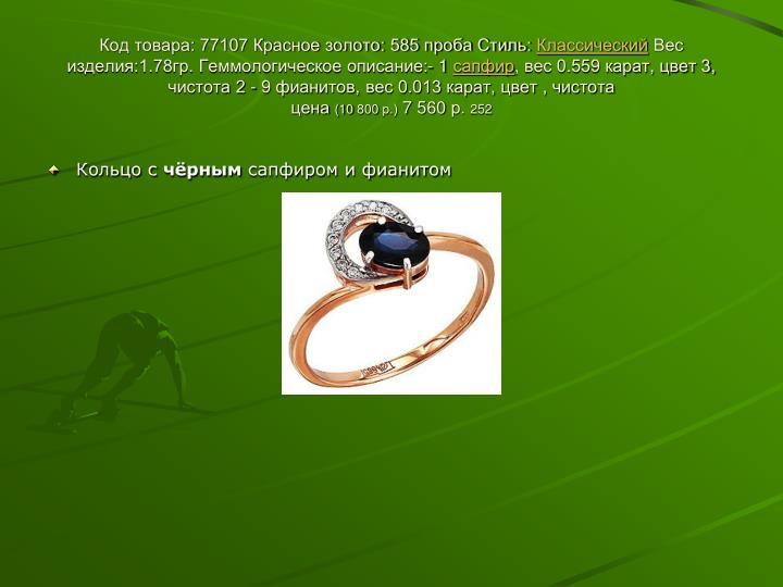 Код товара: 77107 Красное золото: 585 проба Стиль: