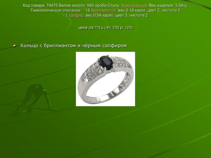 Код товара: 74475 Белое золото: 585 проба Стиль: