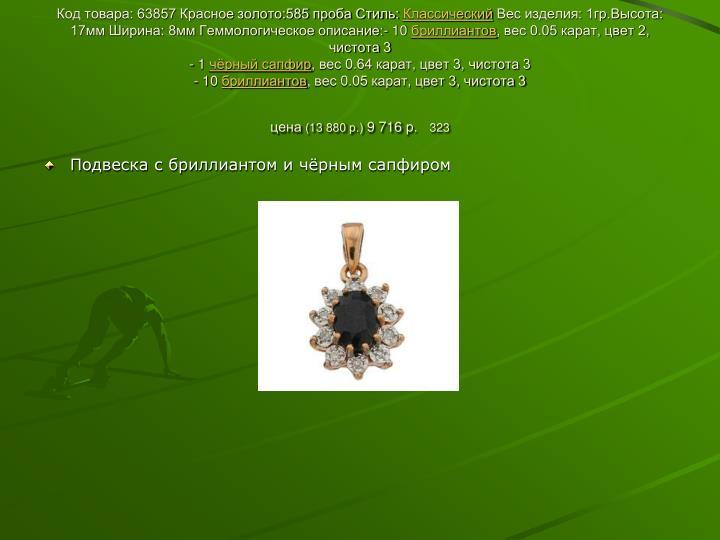 Код товара: 63857 Красное золото:585 проба Стиль: