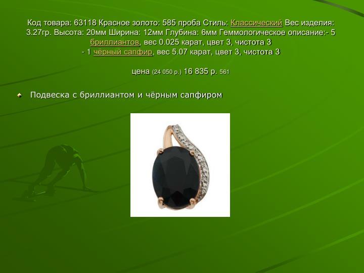 Код товара: 63118 Красное золото: 585 проба Стиль: