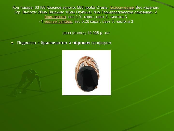 Код товара: 63180 Красное золото: 585 проба Стиль: