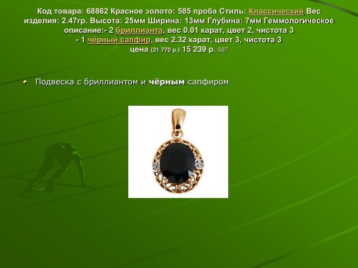 Код товара: 68862 Красное золото: 585 проба Стиль:
