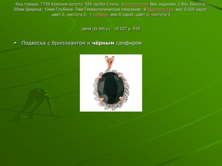 Код товара: 7159 Красное золото: 585 проба Стиль: