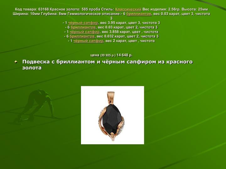 Код товара: 63168 Красное золото: 585 проба Стиль: