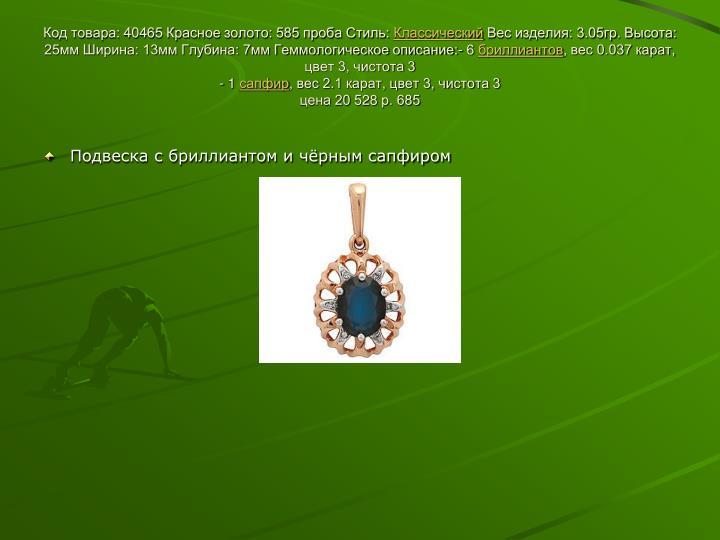 Код товара: 40465 Красное золото: 585 проба Стиль: