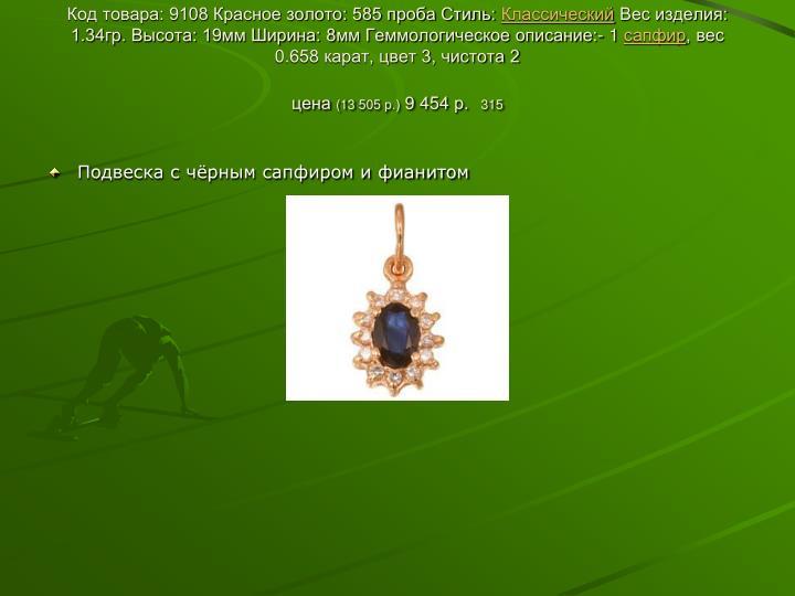 Код товара: 9108 Красное золото: 585 проба Стиль: