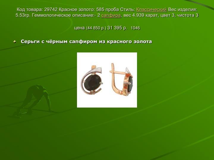 Код товара: 29742 Красное золото: 585 проба Стиль: