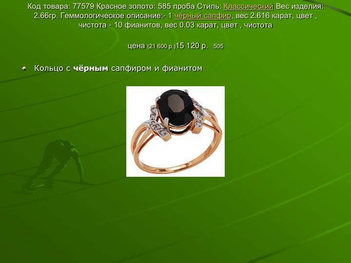 Код товара: 77579 Красное золото: 585 проба Стиль: