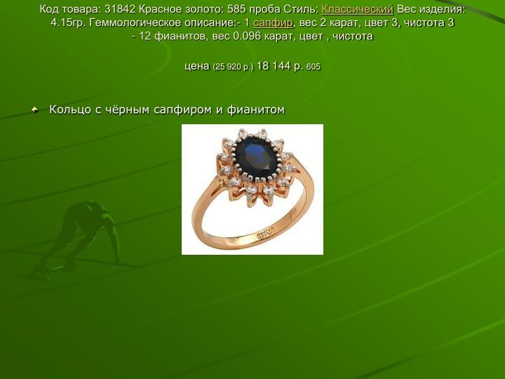 Код товара: 31842 Красное золото: 585 проба Стиль: