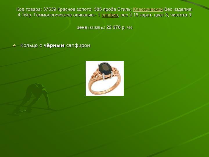 Код товара: 37539 Красное золото: 585 проба Стиль: