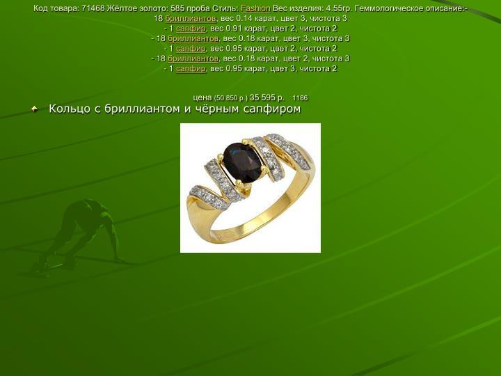 Код товара: 71468 Жёлтое золото: 585 проба Стиль: