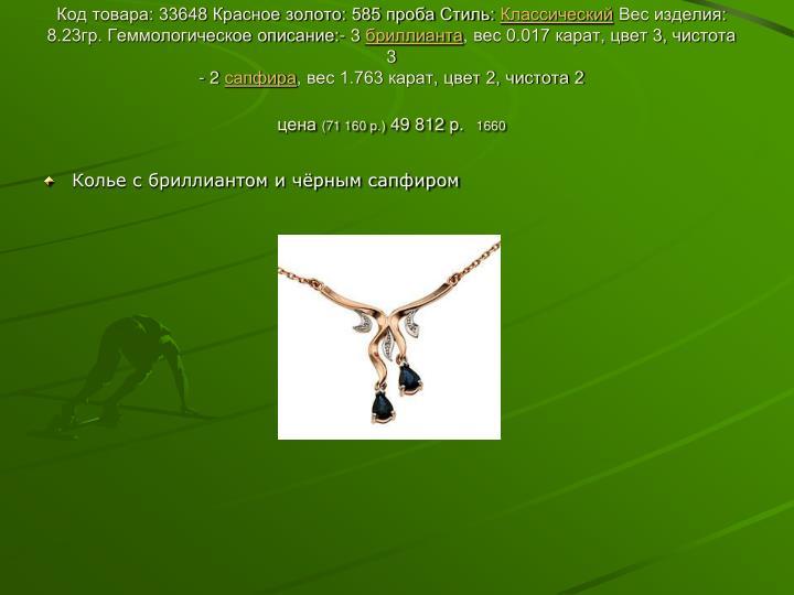 Код товара: 33648 Красное золото: 585 проба Стиль: