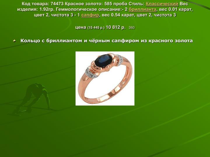 Код товара: 74473 Красное золото: 585 проба Стиль: