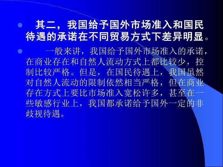 其二,我国给予国外市场准入和国民待遇的承诺在不同贸易方式下差异明显