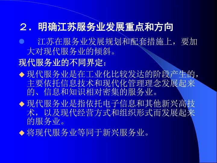 2.明确江苏服务业发展重点和方向