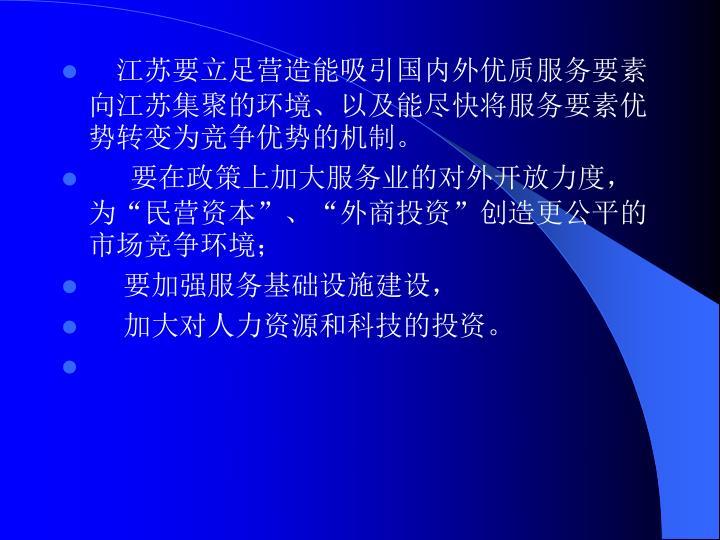 江苏要立足营造能吸引国内外优质服务要素向江苏集聚的环境、以及能尽快将服务要素优势转变为竞争优势的机制。