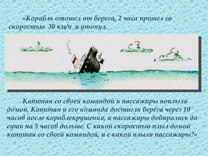 «Корабль отошел от берега, 2 часа прошел со скоростью  30 км/ч  и утонул.