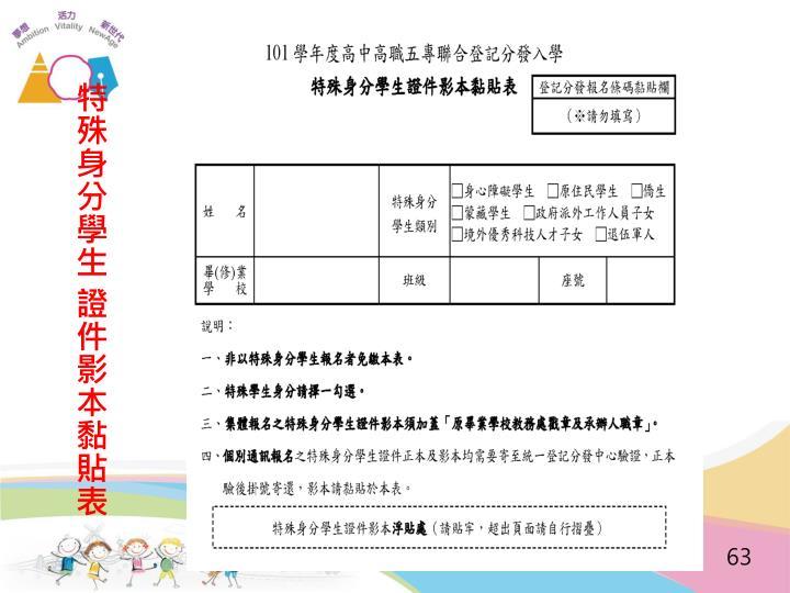 特殊身分學生 證件影本黏貼表
