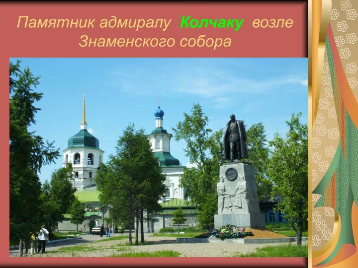 Памятник адмиралу