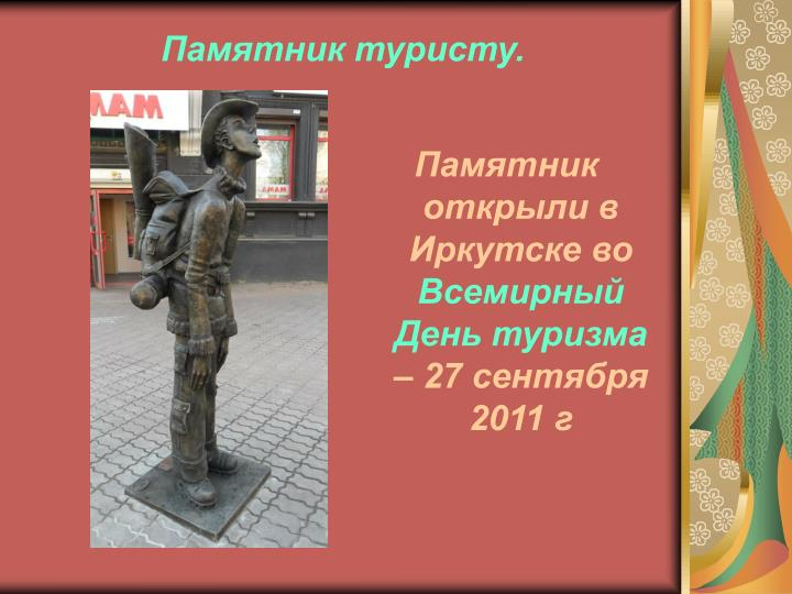 Памятник туристу.