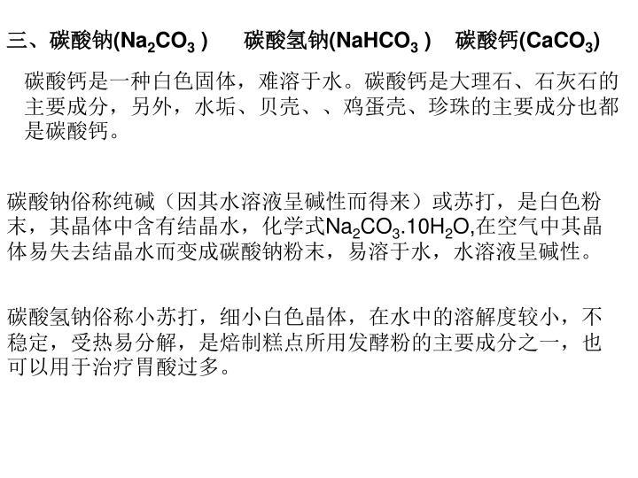 三、碳酸钠