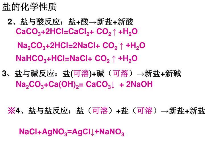 盐的化学性质