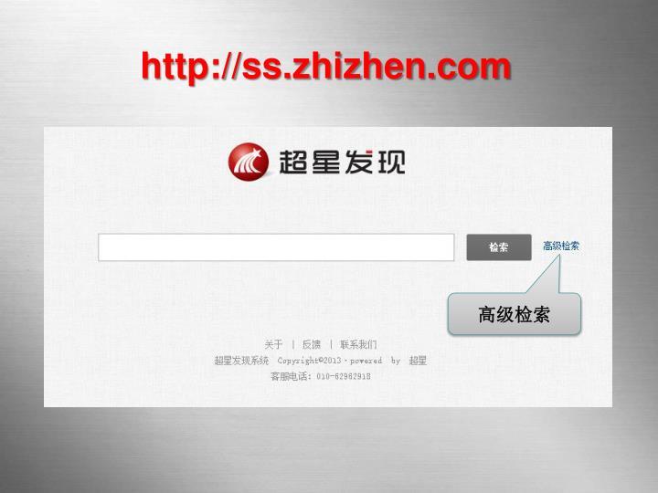 http://ss.zhizhen.com