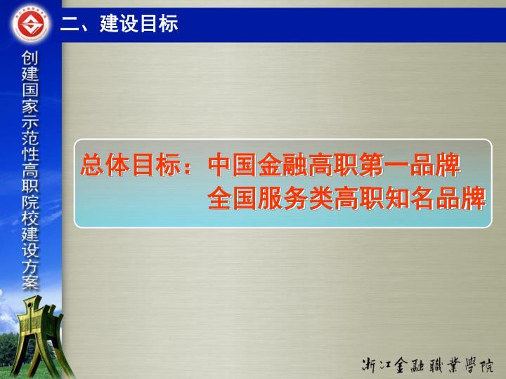 总体目标:中国金融高职第一品牌